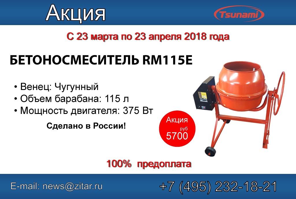 RM115E_2.jpg